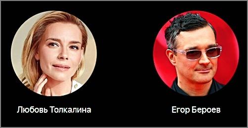 """""""Отдай свою жизнь"""", Любовь Толкалина, Егор Бероев"""