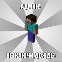 Убираем дождь в Minecraft