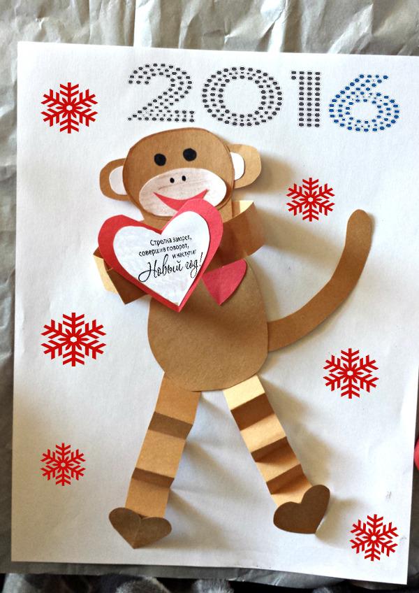 открытки своими руками на год обезьяны термобельем для детей