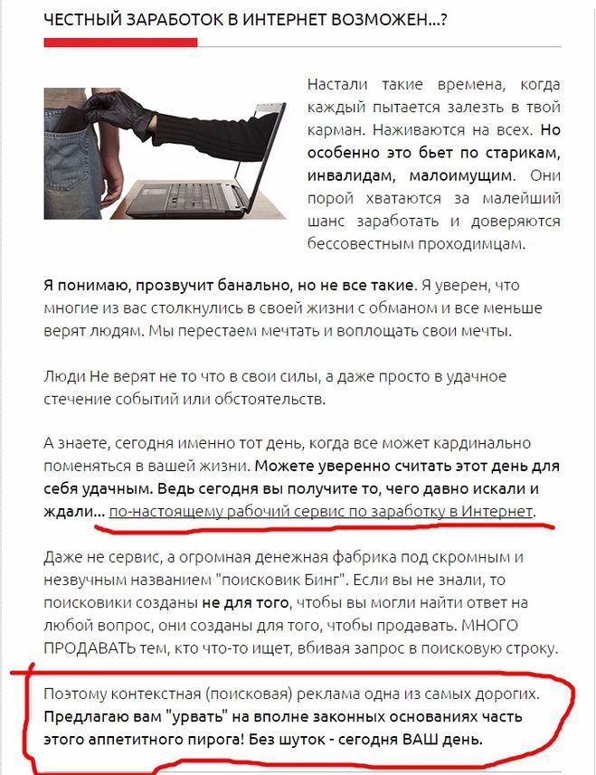 сайт bing-service.ru набор PR-сотрудников Bing лохотрон