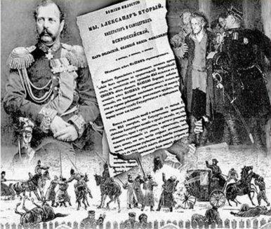 Когда и при каком императоре России отменили крепостное право.