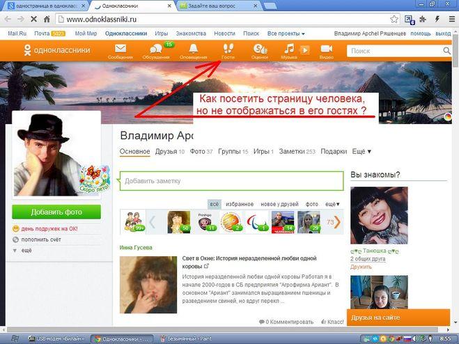 Как сделать страничку вконтакте инкогнито - AVTOpantera.ru