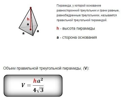 Как рассчитать высоту правильной пирамиды