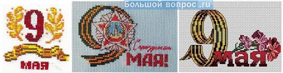 вышивка крестиком на день Победы своими руками