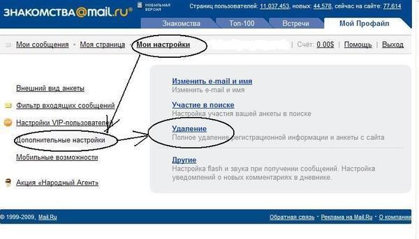 страницу майл.ру на как удалить знакомства