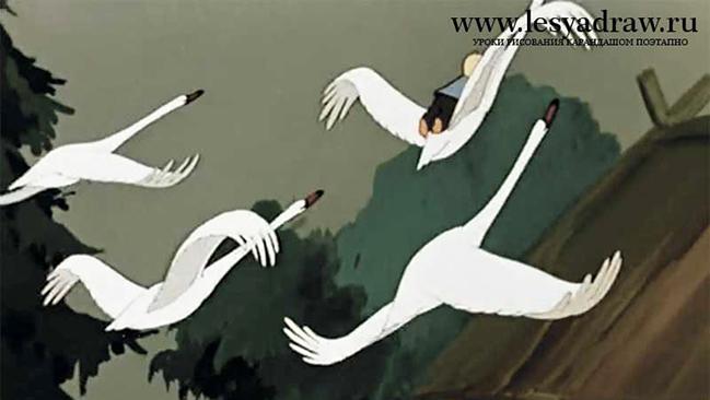 нарисовать гуси лебеди