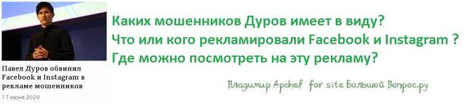 фейсбук и инстаграмм рекламируют мошенников, Каких мошенников Дуров имеет в виду?  Что или кого рекламировали Facebook и Instagram ?  Где можно посмотреть на эту рекламу?