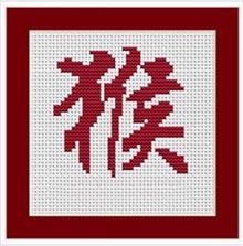 китайский иероглиф год обезьяны вышивка