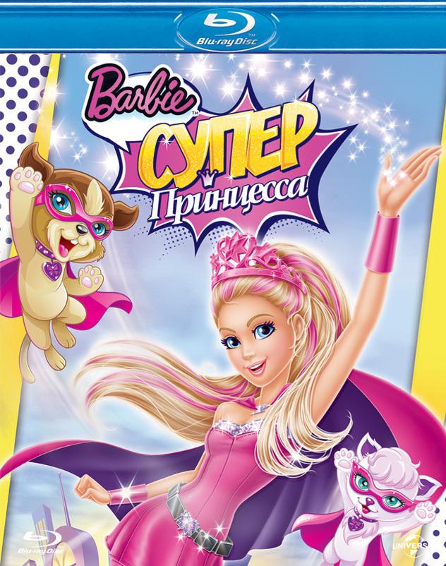 «Барби Супер-принцесса Мультфильм» — 2017