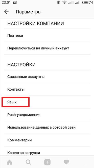Как в инстаграме сделать русский язык 626