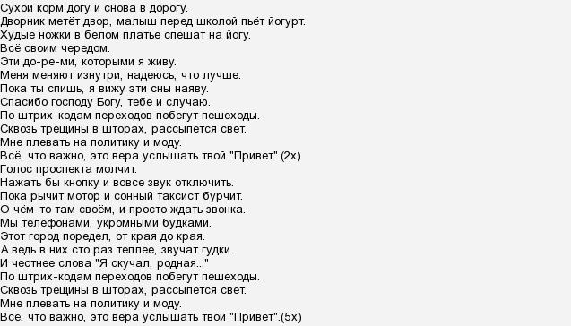 Здесь можно прочитать текст песни за спиной - тимур гатиятуллин честный.