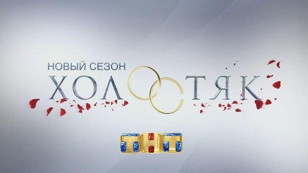 Холостяк-5. Официальные страницы шоу в соцсетях.