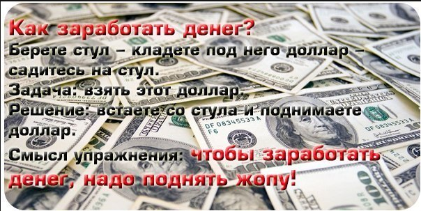 Как сделать чтобы деньги приходили легко