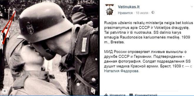фашист целует советскую медсестру фейк