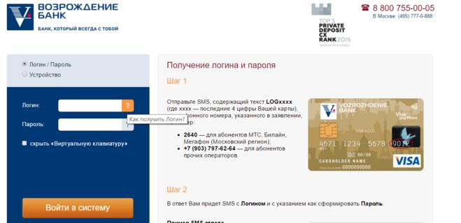 как зарегистрироваться в мобильном банке возрождение через приложение отношении страховой