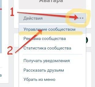Как сделать шапку в сообществе вконтакте