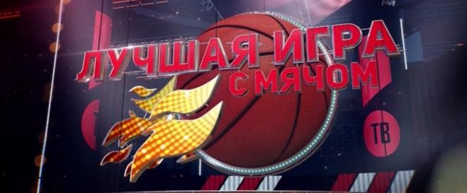 Лучшая игра с мячом баскетбол [PUNIQRANDLINE-(au-dating-names.txt) 67