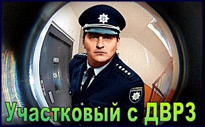 """""""Участковый с ДВРЗ"""", Вячеслав Довженко"""