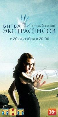 «Смотреть Онлайн Битва Экстрасенсов 15 Сезон В Hd 720» — 2012