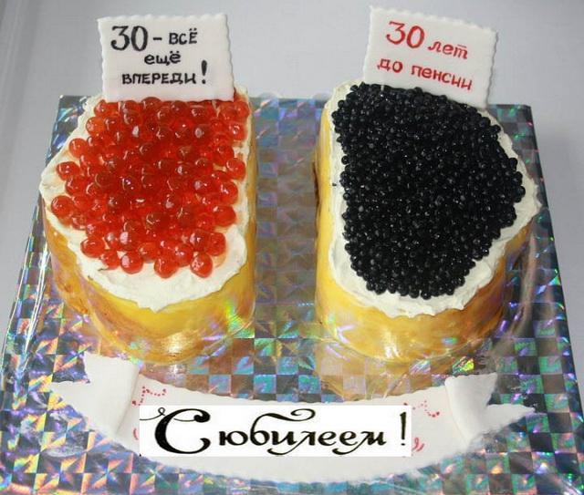 30 лет крутое поздравление