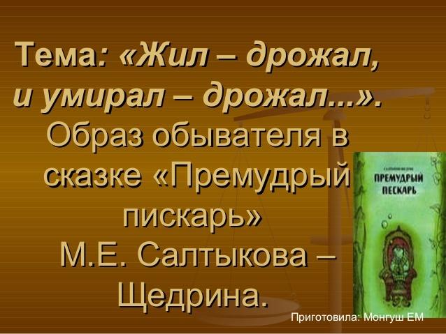 """В чем смысл названия сказки """"Премудрый пескарь"""" Салтыкова ..."""