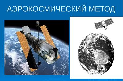 Доклад о аэрокосмическом методе в географии 9914