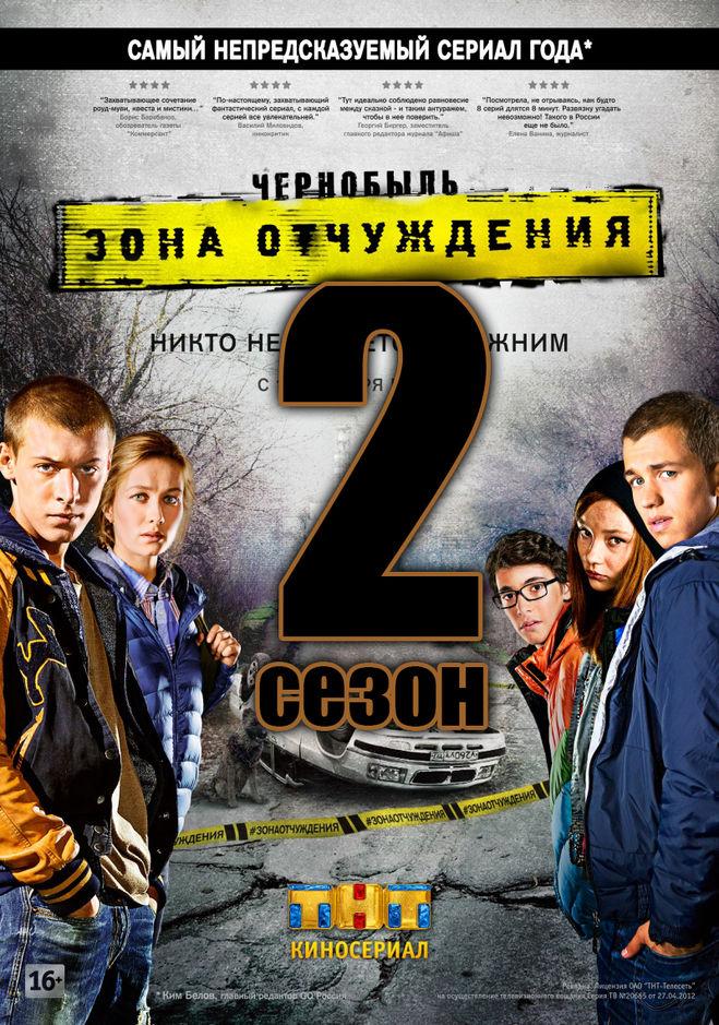 скачать торрент 2 сезон чернобыль зона отчуждения