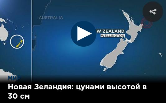 цунами в новой зеландии