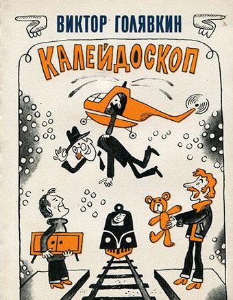 """Голявкин """"Калейдоскоп"""", главные герои, главная мысль, что писать в дневник?"""