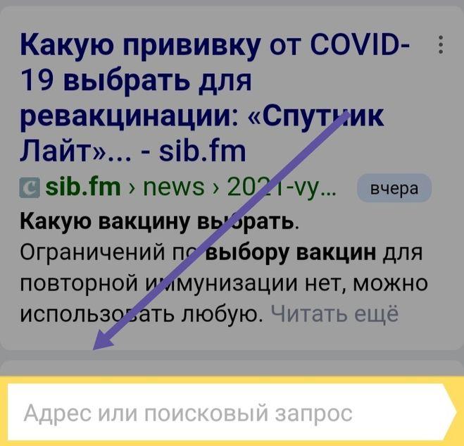 Поисковая строка Яндекс