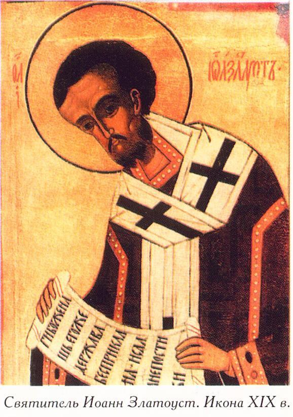 Икона Святителя Иоанна Златоуста
