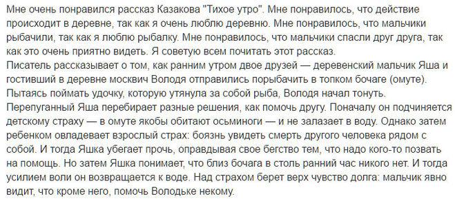 """краткий отзыв по рассказу Ю. Казакова """"Тихое утро"""""""