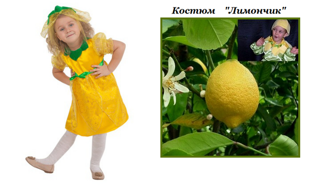 Костюм лимон для мальчика своими руками 97