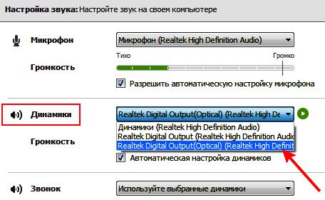 настройки звука в скайпе