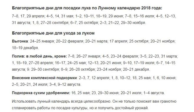 Когда сажать лук под зиму в 2018 году по лунному календарю 5