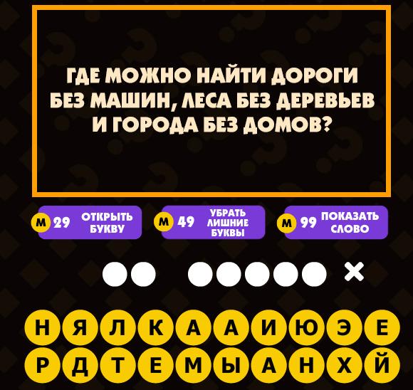 Угадай слово по картинкам играть онлайн бесплатно 9