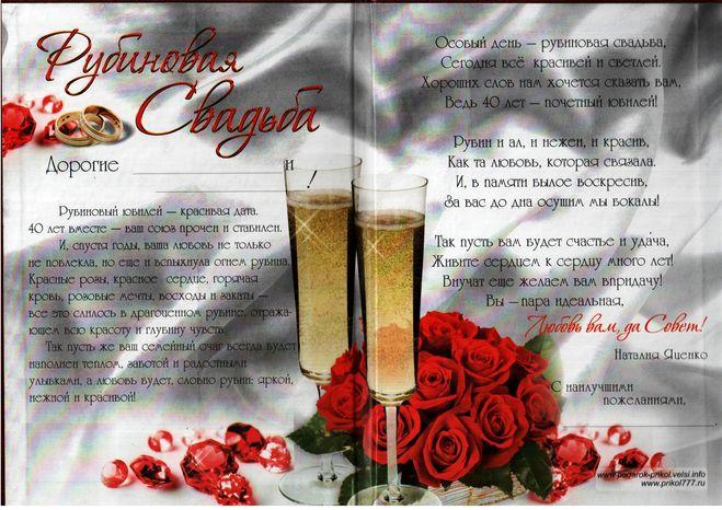 Поздравления на рубиновую свадьбу прикольные