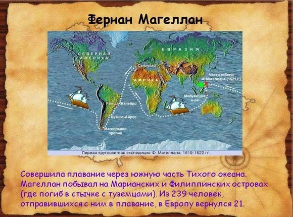 какое утверждение о Маггелане верное