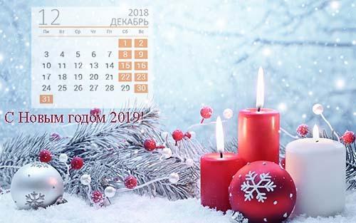 отдых перед Новым годом 2019 в декабре 2018 г.