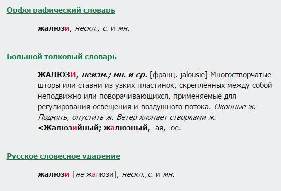 жалюзи, словарь