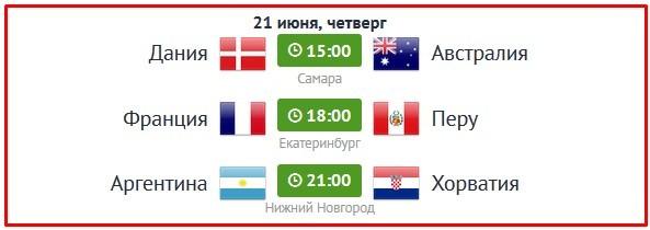 чм 2018 какие матчи 21 июня