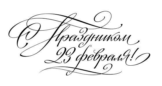 ❶Надписи к 23 февраля для мужчин|Губернатор 23 февраля|Château Margüi - Accueil||}