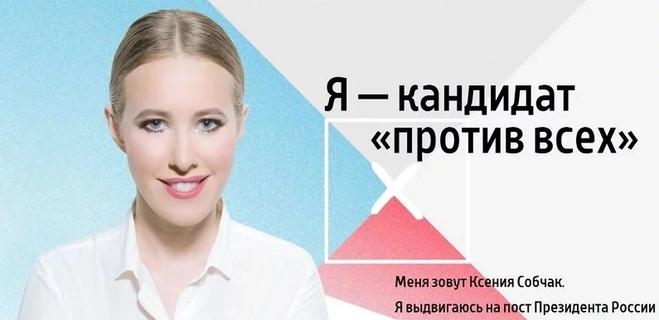 Ксения Собчак объявила о выдвижении в президенты