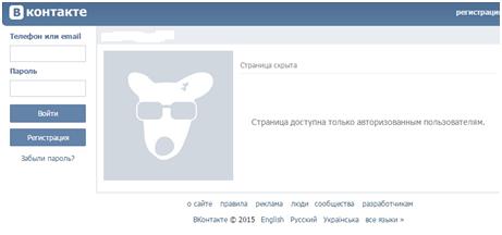 Смотреть страницу вконтакте без регистрации