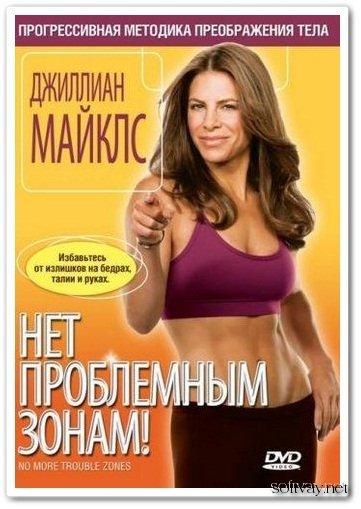 Джилиан майклс бедра и ягодицы на русском