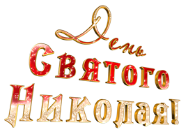 День Святого Николая надпись прозрачный фон