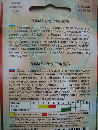 Сколько семян томата в 1 грамме? Количество семян помидор в одном грамме?