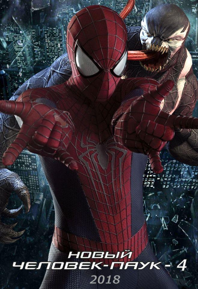 скачать игру человек паук 4 через торрент 2016 года - фото 2