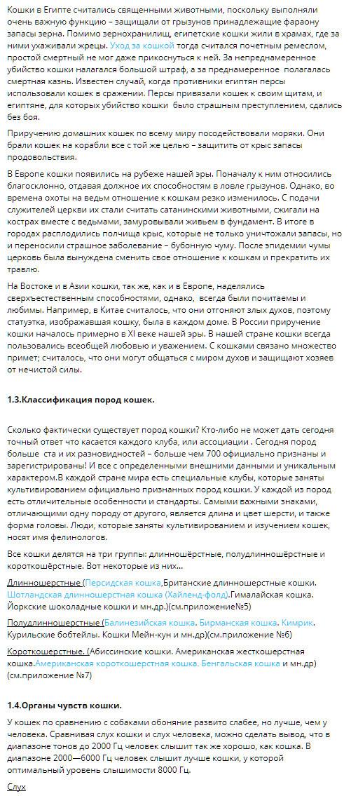 sochinenie-na-temu-bolshoy-domashniy-pitomets-3-klass