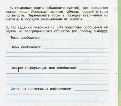 сообщение об одном из географических объектов. Равнины и горы России 4 класс Рабочая тетрадь Ответы